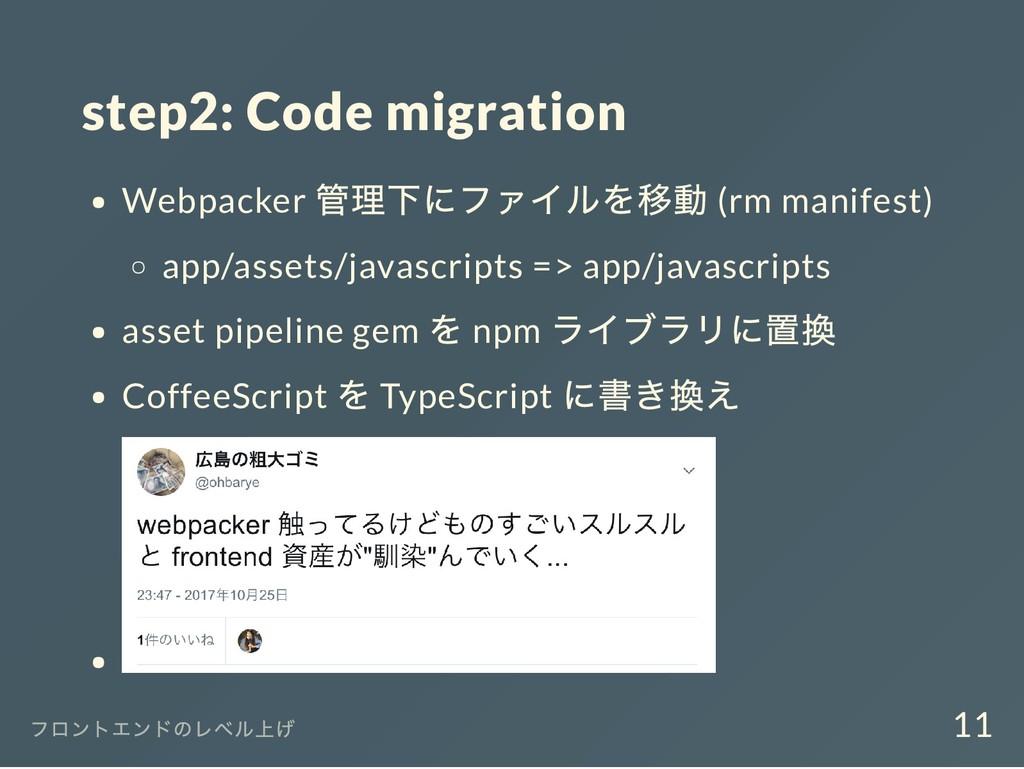 step2: Code migration Webpacker 管理下にファイルを移動 (rm...