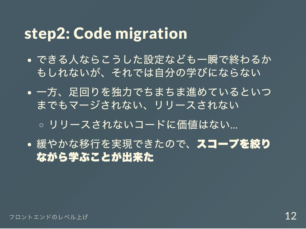 step2: Code migration できる人ならこうした設定なども一瞬で終わるか もし...