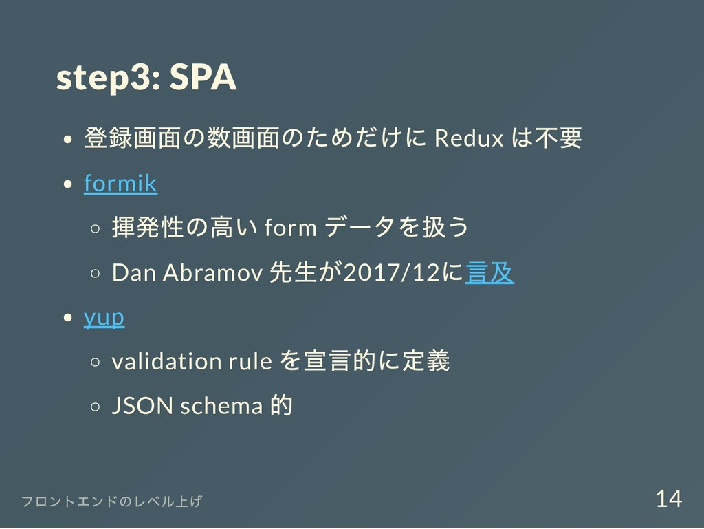 step3: SPA 登録画面の数画面のためだけに Redux は不要 formik 揮発性の...