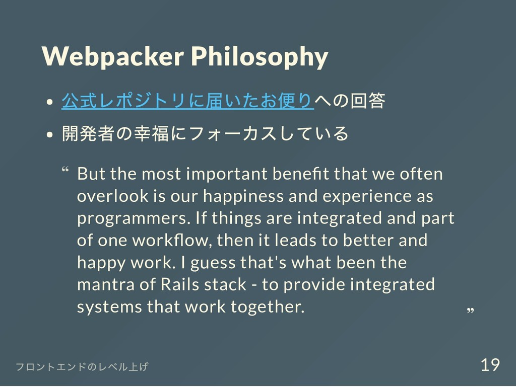 Webpacker Philosophy 公式レポジトリに届いたお便りへの回答 開発者の幸福に...