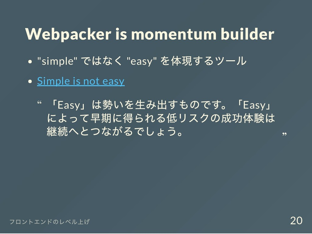 "Webpacker is momentum builder ""simple"" ではなく ""ea..."