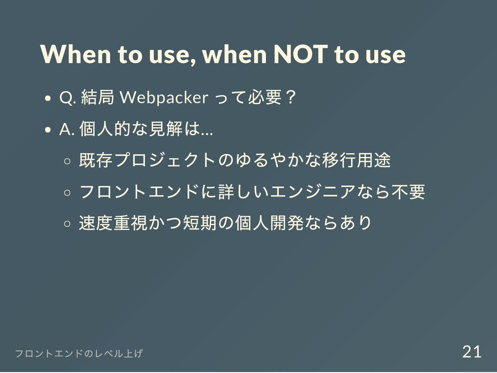 When to use, when NOT to use Q. 結局 Webpacker って...