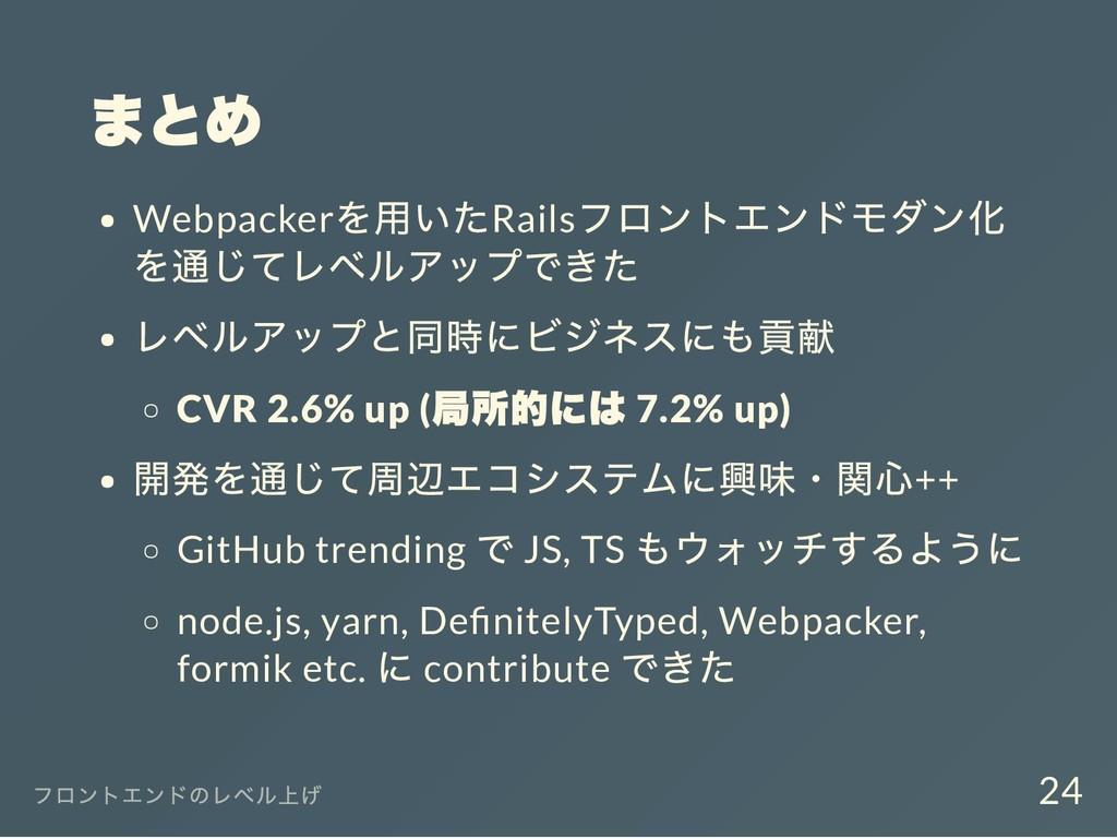 まとめ Webpacker を用いたRails フロントエンドモダン化 を通じてレベルアップで...