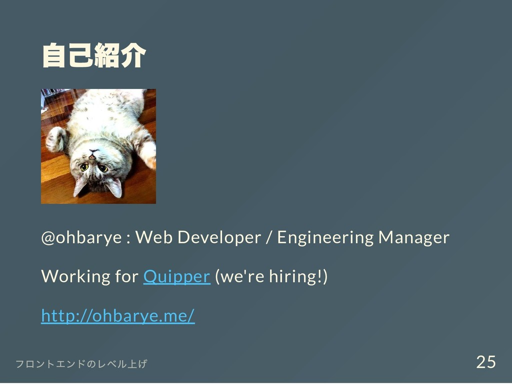 自己紹介 @ohbarye : Web Developer / Engineering Man...