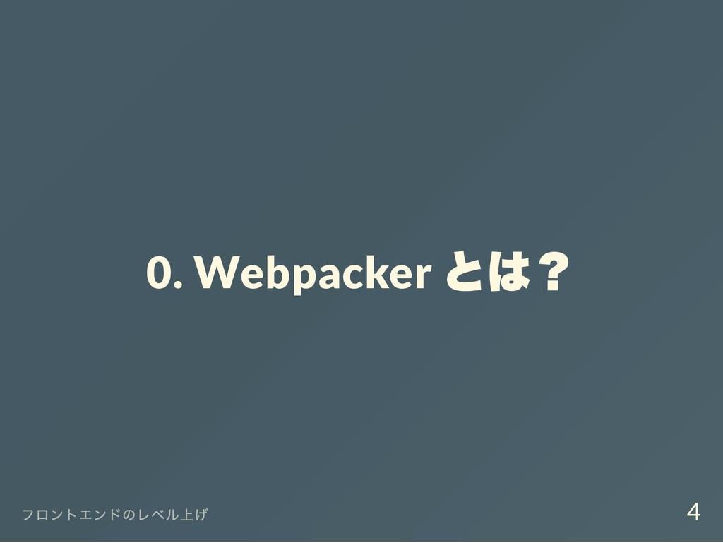 0. Webpacker とは? フロントエンドのレベル上げ 4