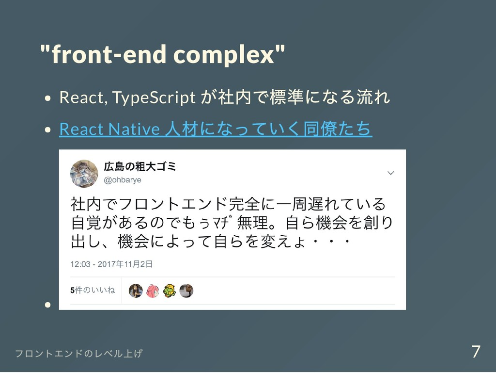 """front-end complex"" React, TypeScript が社内で標準になる..."