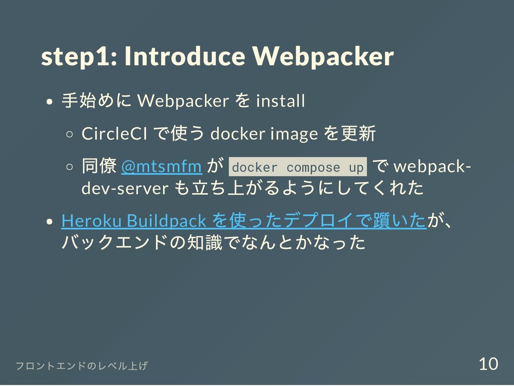 step1: Introduce Webpacker 手始めに Webpacker を ins...