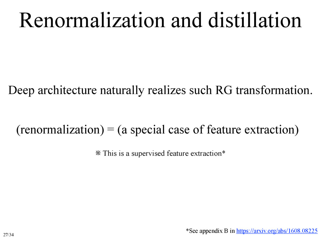 Renormalization and distillation ※ This is a su...