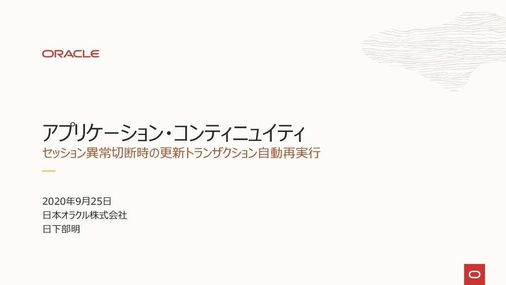 2020年9月25日 日本オラクル株式会社 日下部明 セッション異常切断時の更新トランザクショ...