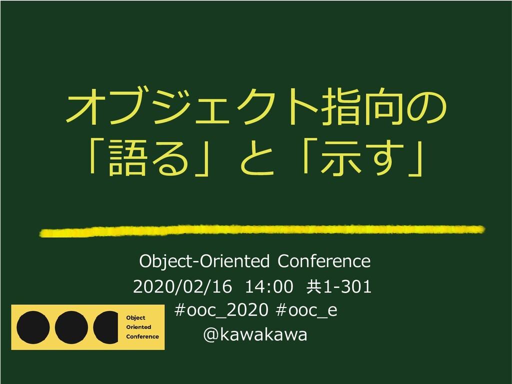 オブジェクト指向の 「語る」と「示す」 Object-Oriented Conference ...