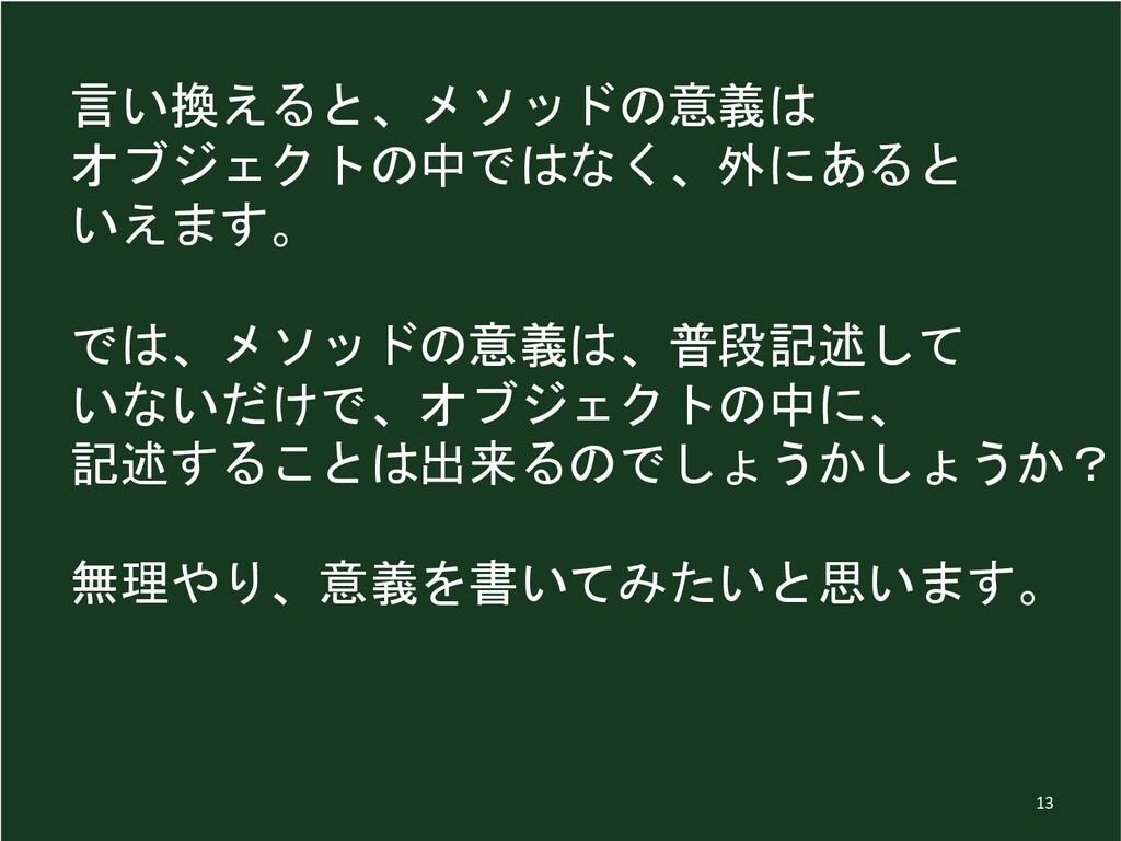 言い換えると、メソッドの意義は オブジェクトの中ではなく、外にあると いえます。 では、メソッ...