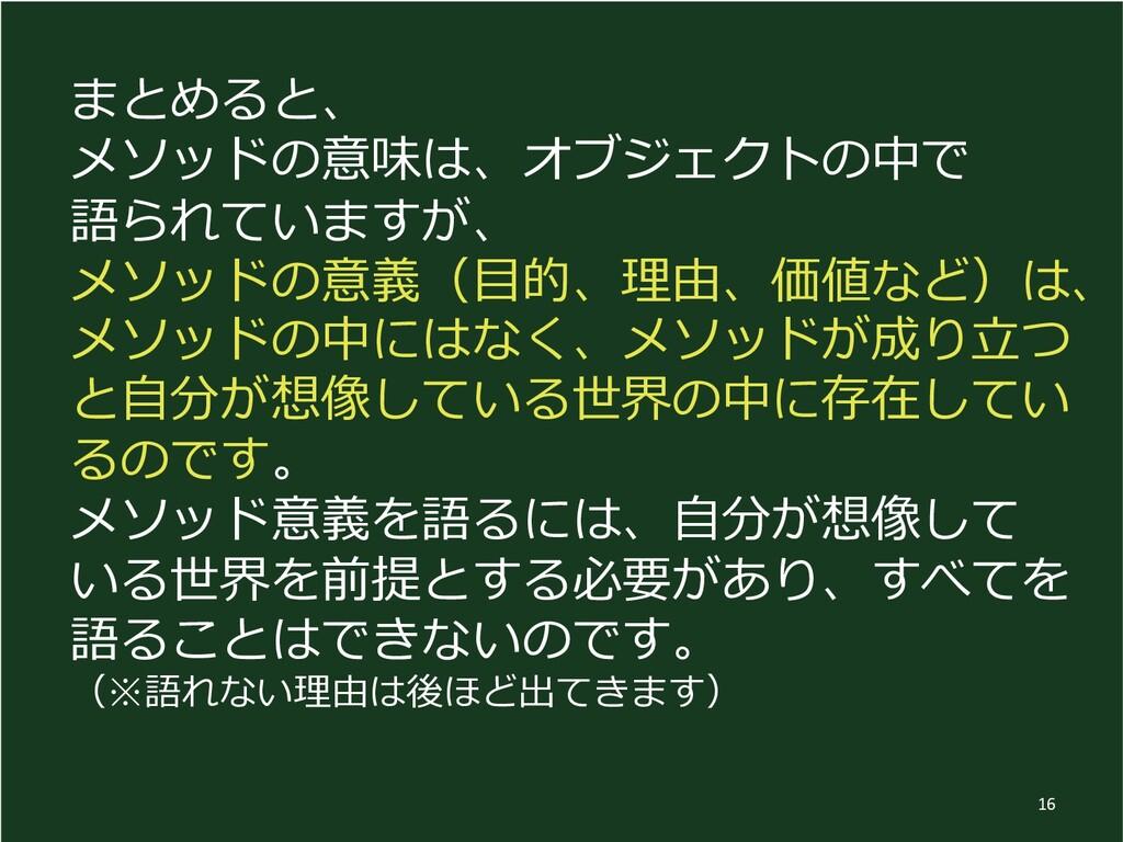 まとめると、 メソッドの意味は、オブジェクトの中で 語られていますが、 メソッドの意義(目的、...