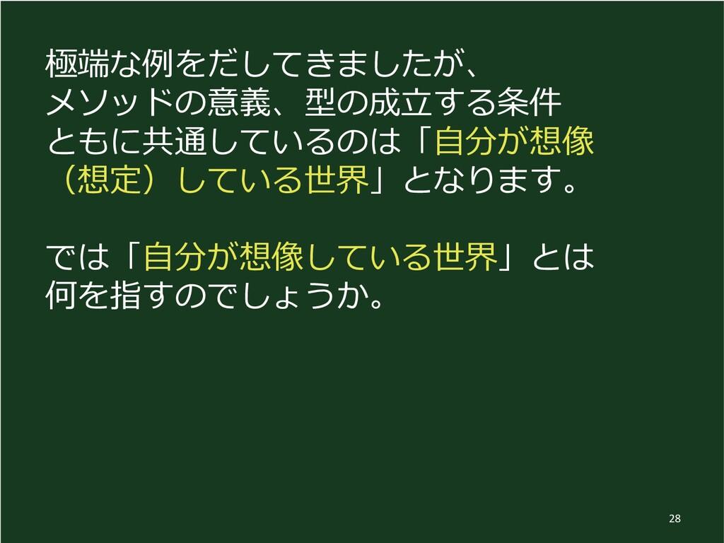 極端な例をだしてきましたが、 メソッドの意義、型の成立する条件 ともに共通しているのは「自分が...