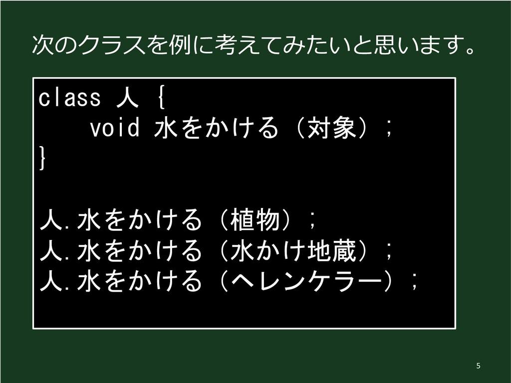 次のクラスを例に考えてみたいと思います。 5 class 人 { void 水をかける(対象)...