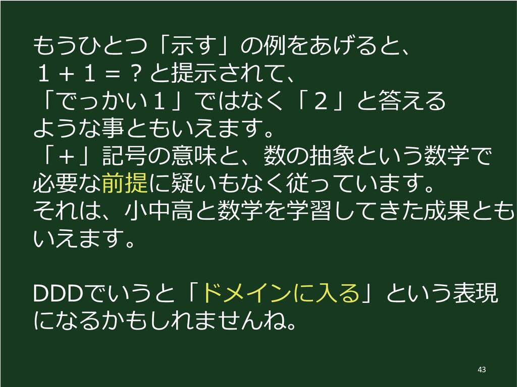 もうひとつ「示す」の例をあげると、 1+1=?と提示されて、 「でっかい1」ではなく「2」と答...