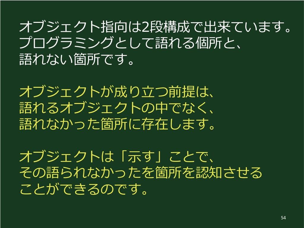 オブジェクト指向は2段構成で出来ています。 プログラミングとして語れる個所と、 語れない箇所で...