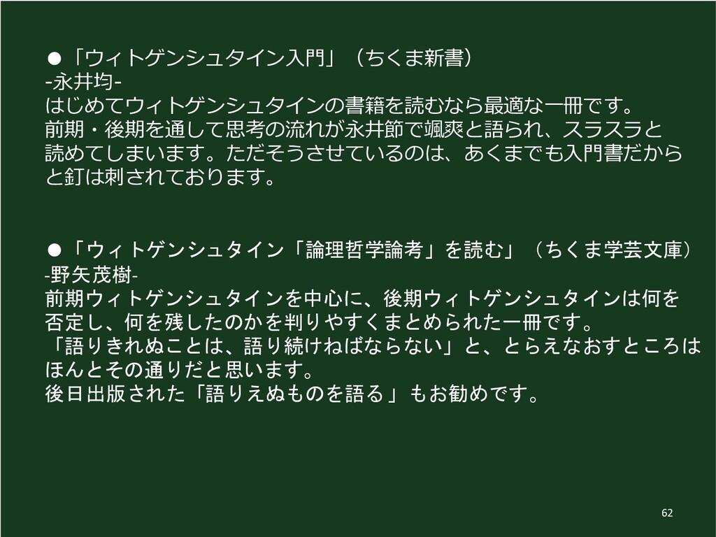 ●「ウィトゲンシュタイン入門」(ちくま新書) -永井均- はじめてウィトゲンシュタインの書籍を...
