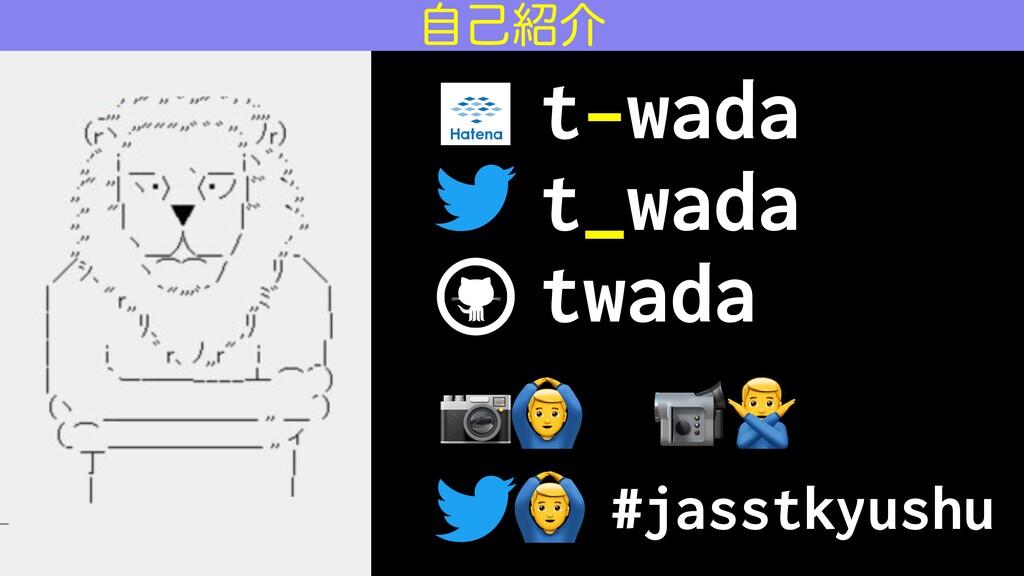 t-wada t_wada twada    #jasstkyushu ࣗݾհ