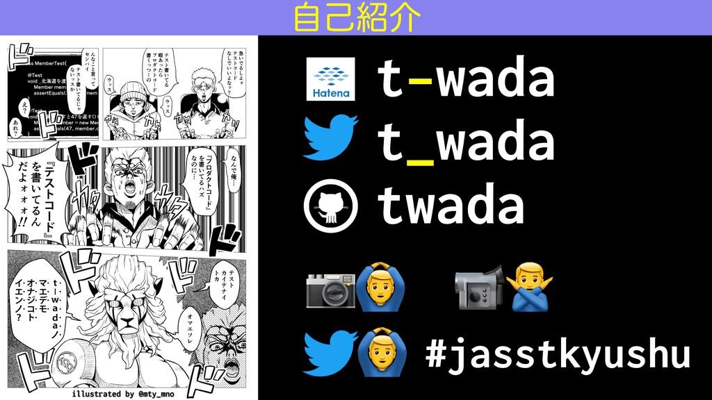 t-wada t_wada twada    #jasstkyushu ࣗݾհ illust...