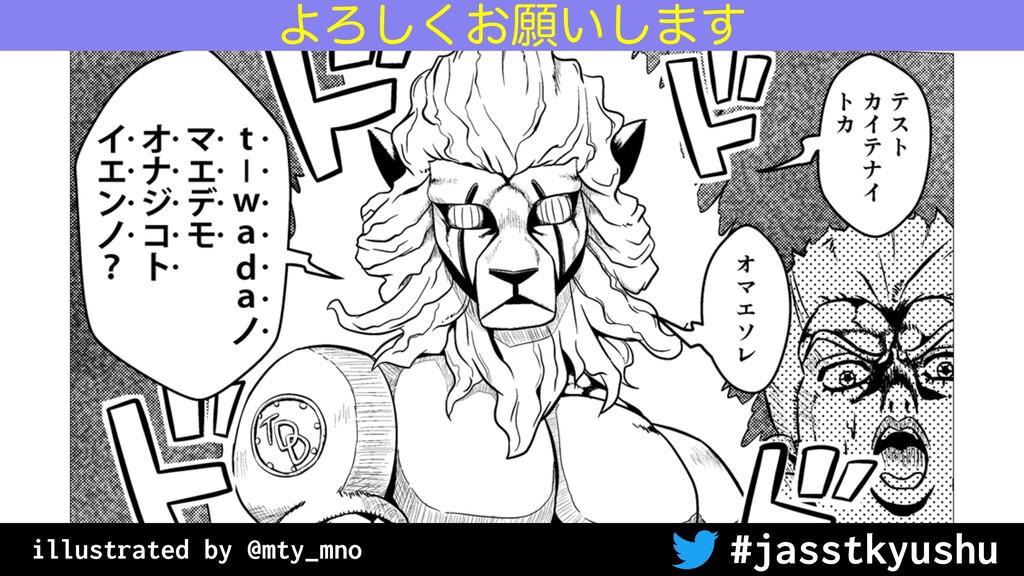 ΑΖ͓͘͠ئ͍͠·͢ #jasstkyushu illustrated by @mty_mno