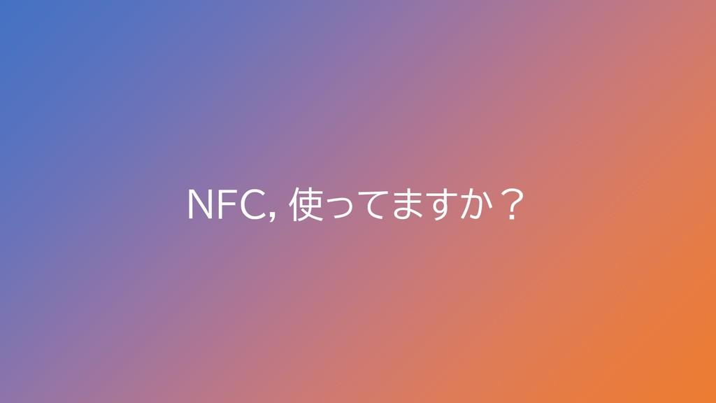 NFC,使ってますか?