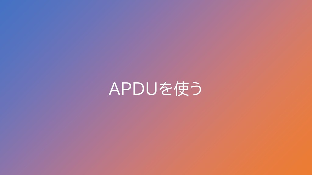 APDUを使う