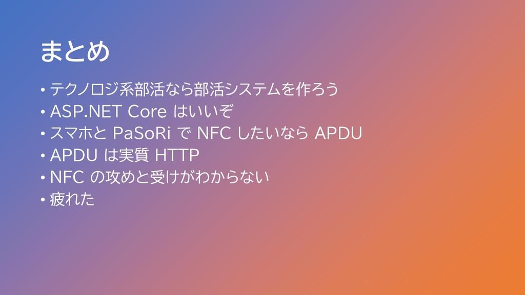 まとめ • テクノロジ系部活なら部活システムを作ろう • ASP.NET Core はいいぞ ...
