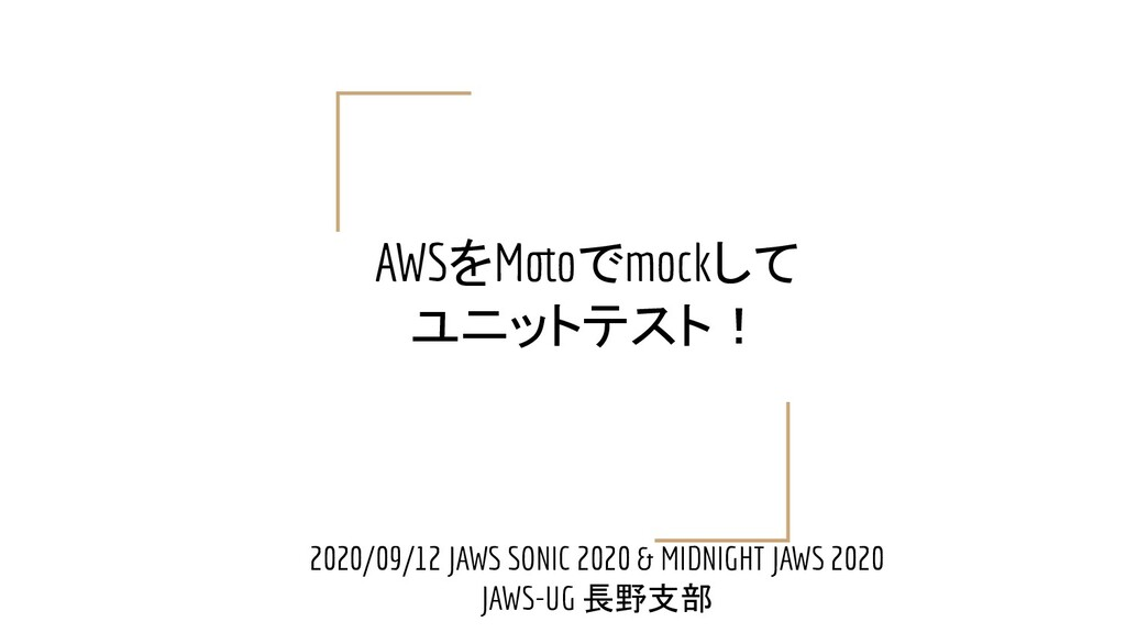AWSをMotoでmockして ユニットテスト! 2020/09/12 JAWS SONIC ...