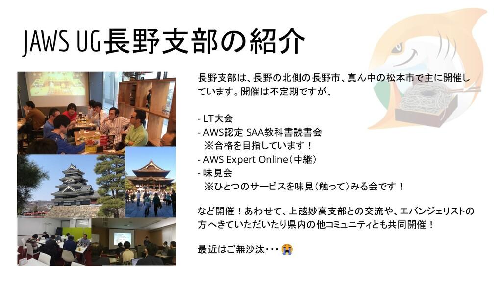 JAWS UG長野支部の紹介 長野支部は、長野の北側の長野市、真ん中の松本市で主に開催し てい...