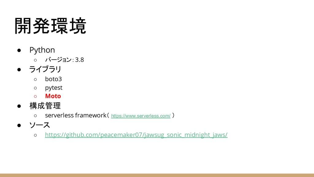 開発環境 ● Python ○ バージョン:3.8 ● ライブラリ ○ boto3 ○ pyt...