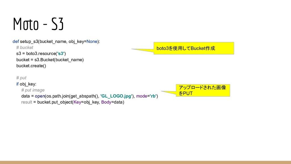 Moto − S3 def setup_s3(bucket_name, obj_key=Non...