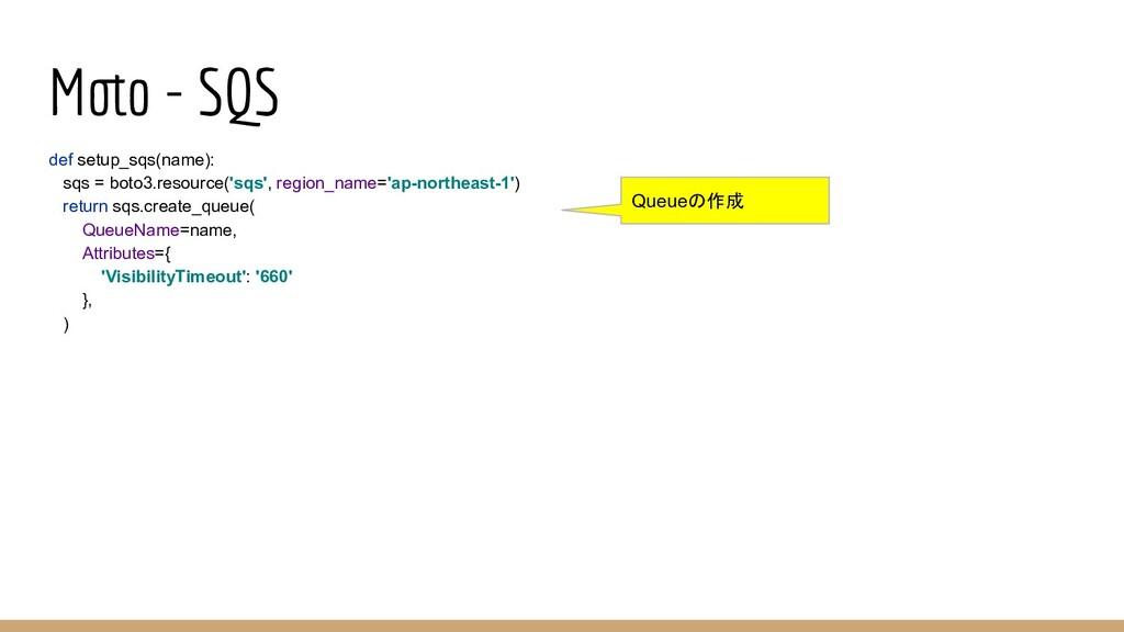 Moto − SQS def setup_sqs(name): sqs = boto3.res...