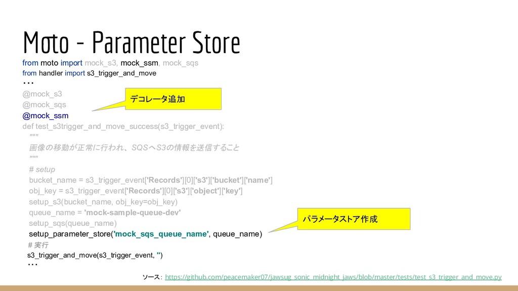 Moto − Parameter Store from moto import mock_s3...