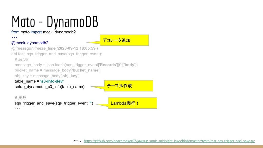 Moto − DynamoDB from moto import mock_dynamodb2...