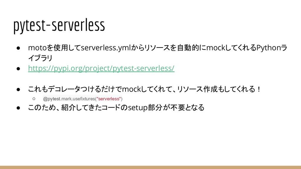pytest-serverless ● motoを使用してserverless.ymlからリソ...