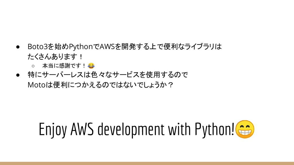 Enjoy AWS development with Python! ● Boto3を始めPy...