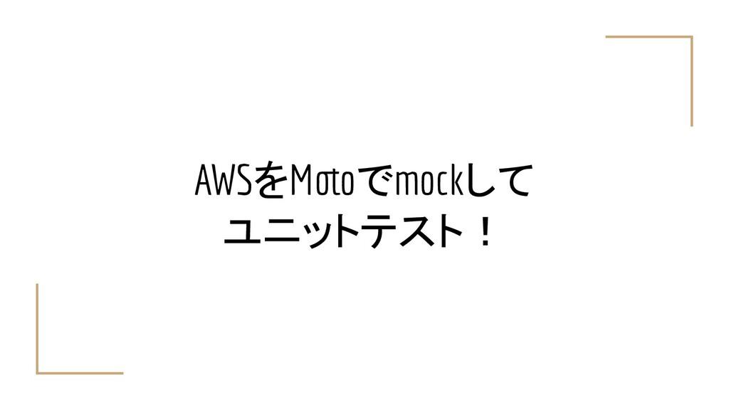 AWSをMotoでmockして ユニットテスト!