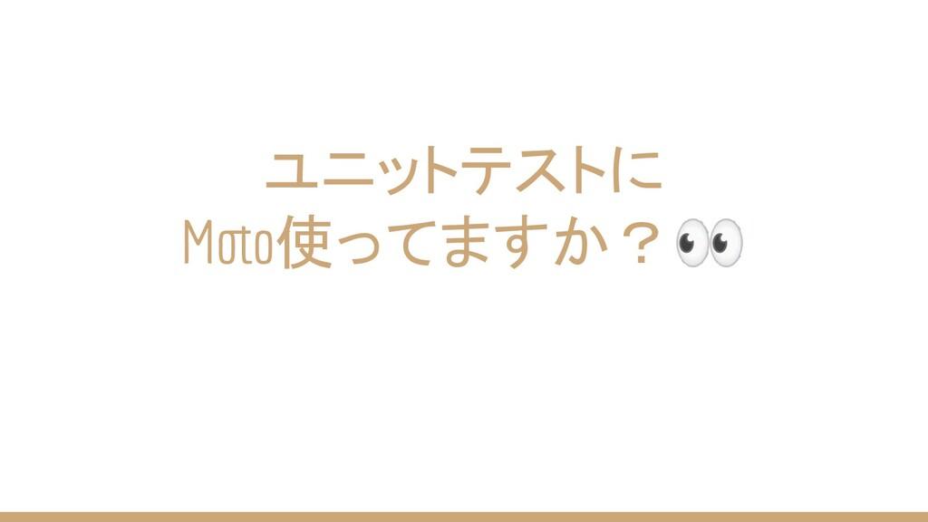 ユニットテストに Moto使ってますか?