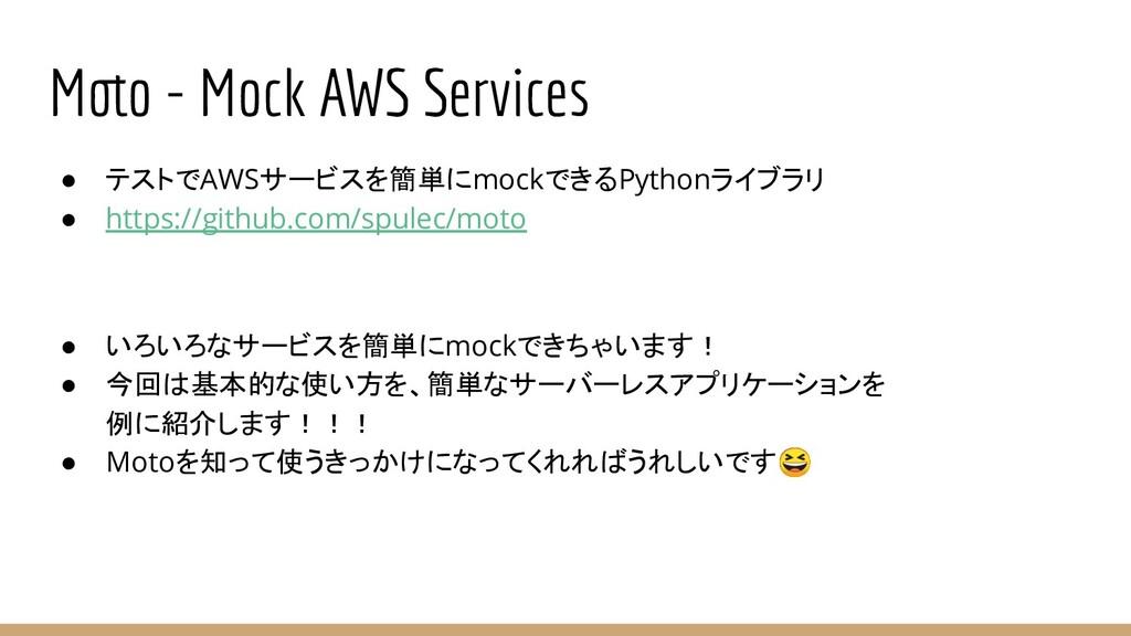 Moto − Mock AWS Services ● テストでAWSサービスを簡単にmockで...