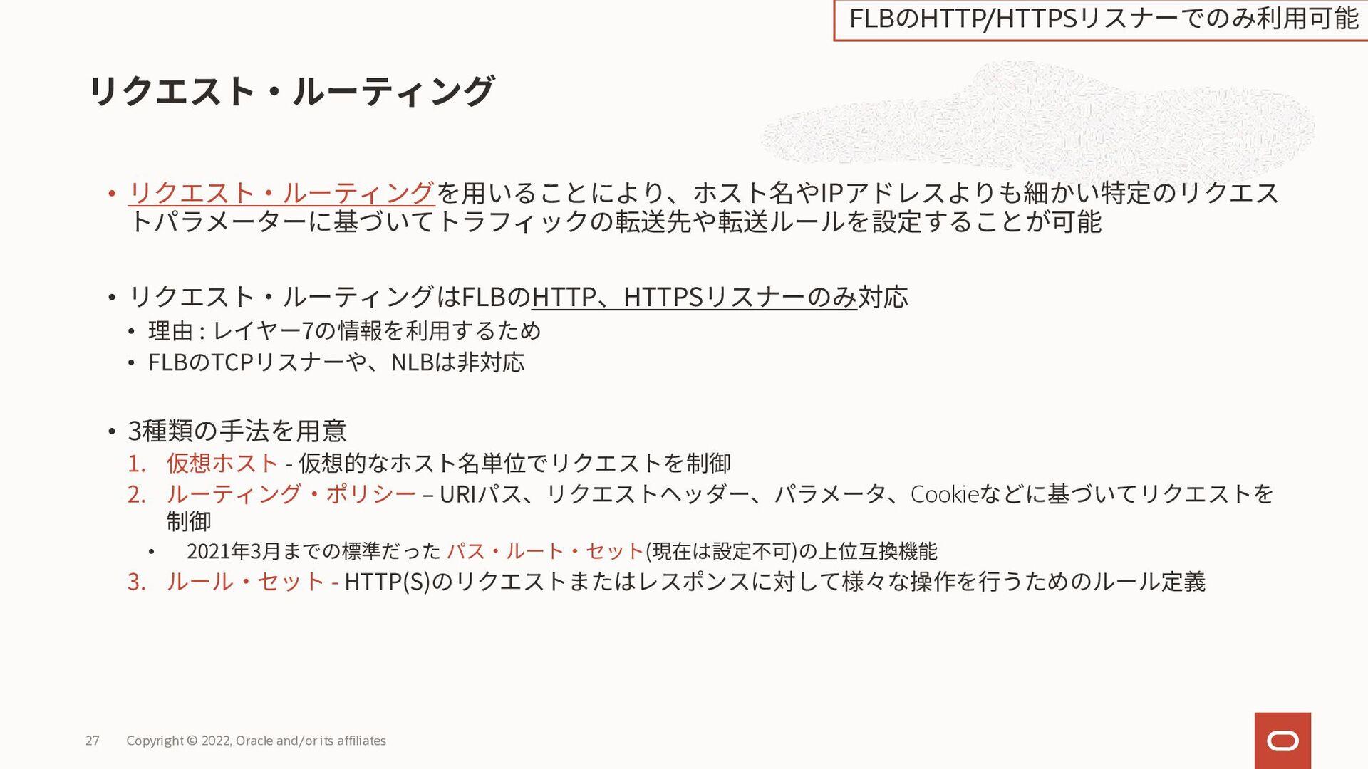 証明書を PEM 形式に変換 SSLの設定ステップ - 3. ロード・バランサに証明書を追加 ...