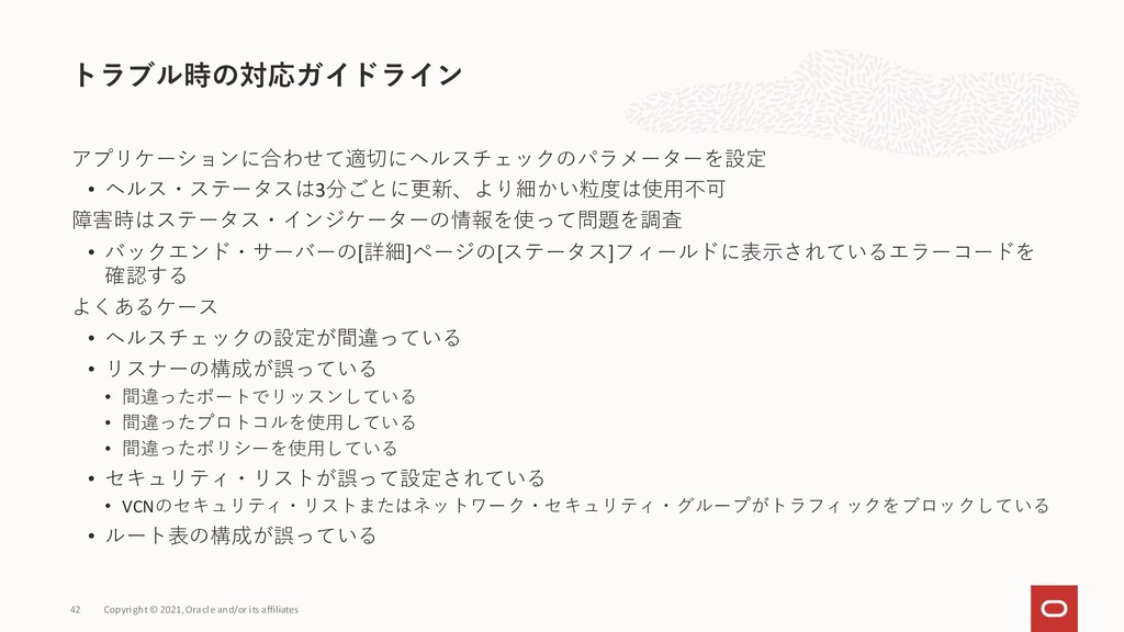 Oracle Cloud Infrastructure マニュアル • https://doc...