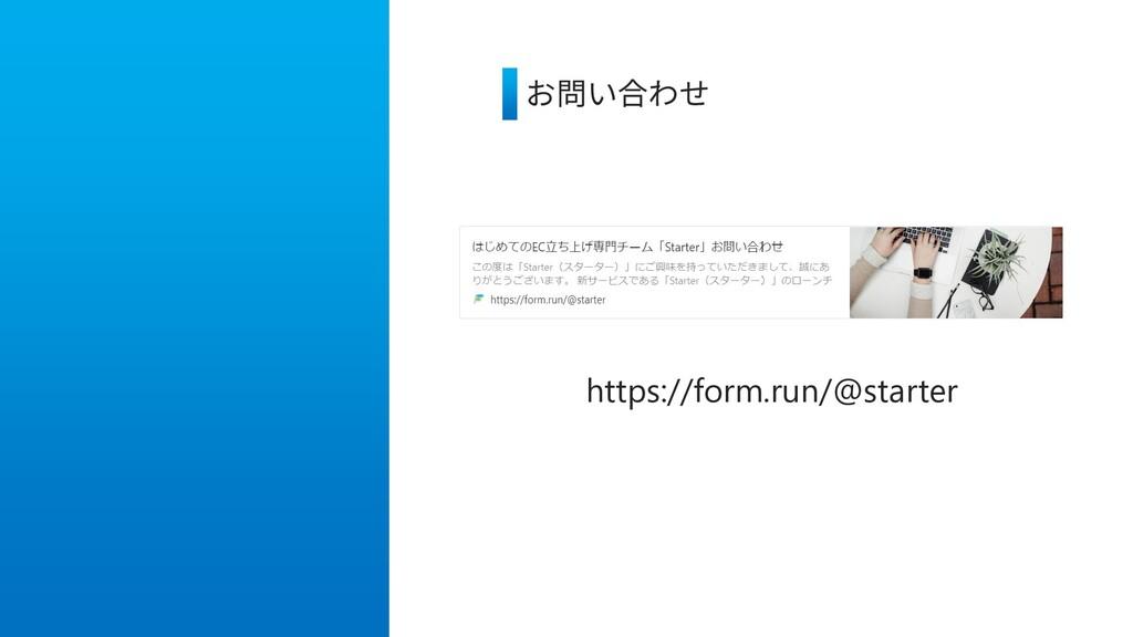 10 お問い合わせ https://form.run/@starter