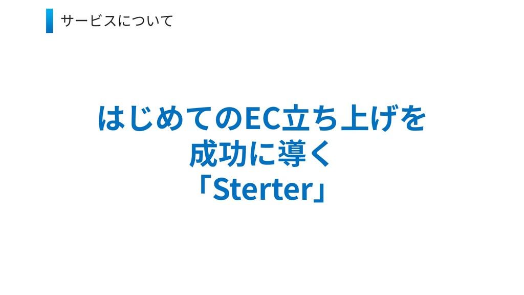 はじめてのEC立ち上げを 成功に導く 「Sterter」 サービスについて