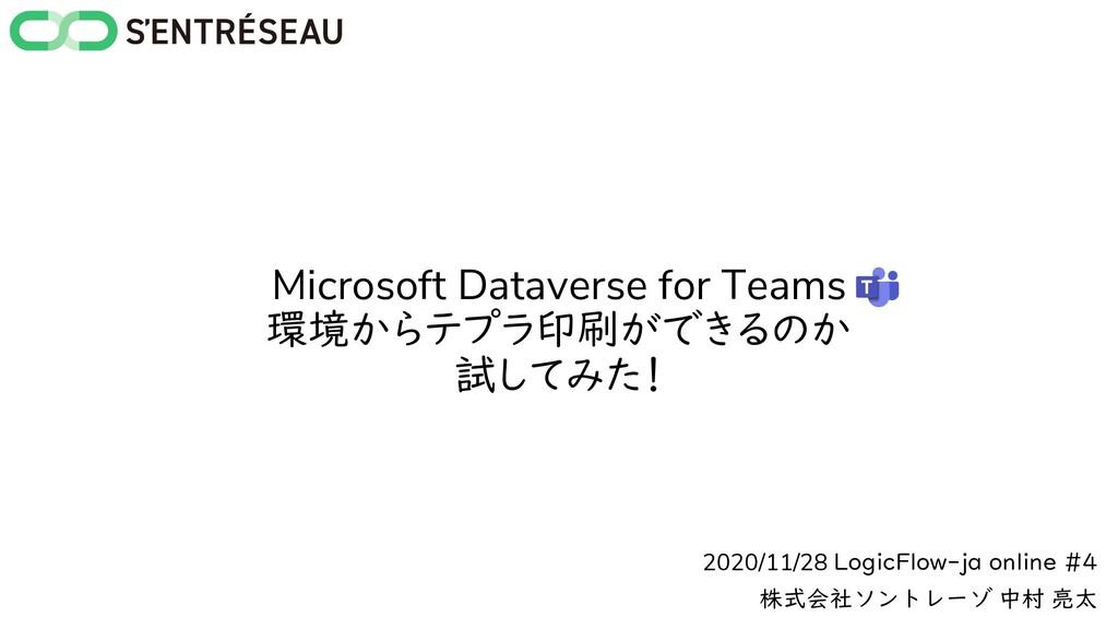 Microsoft Dataverse for Teams 環境からテプラ印刷ができるのか 試...