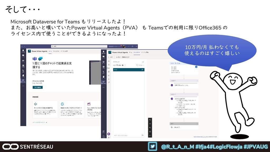 そして・・・ Microsoft Dataverse for Teams もリリースしたよ! ...