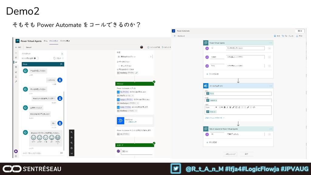 Demo2 そもそも Power Automate をコールできるのか?