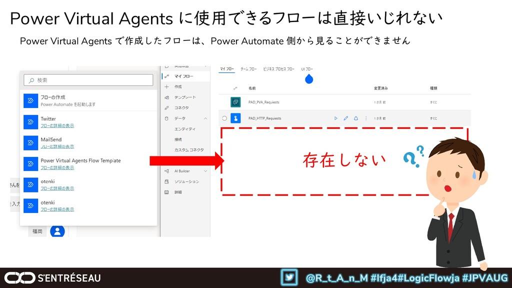Power Virtual Agents に使用できるフローは直接いじれない Power Vi...