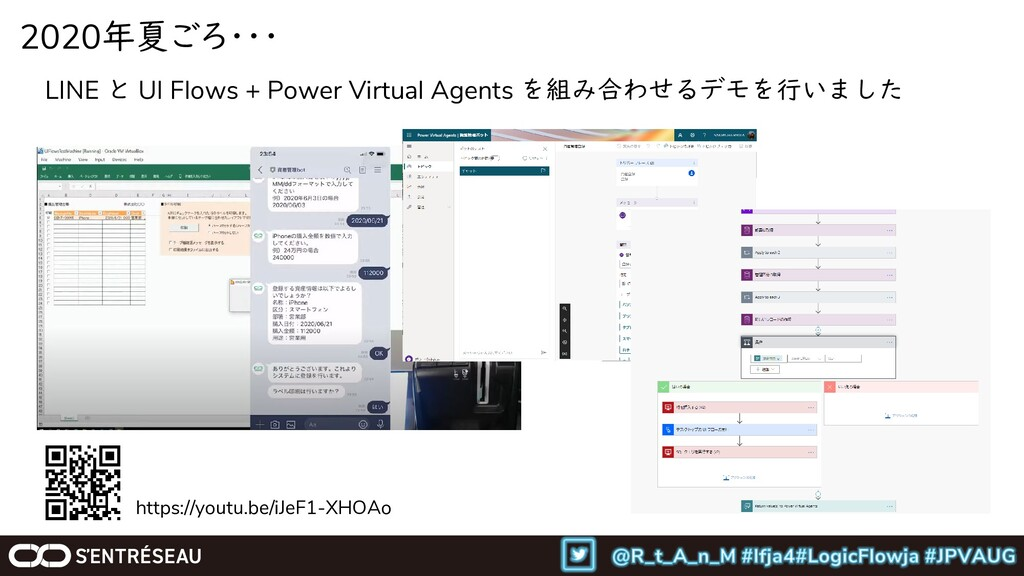 2020年夏ごろ・・・ LINE と UI Flows + Power Virtual Age...