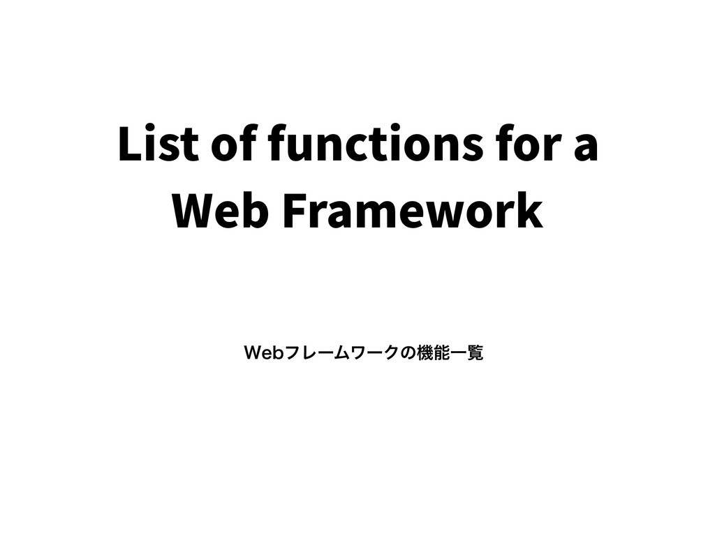 List of functions for a Web Framework 8FCϑϨʔϜϫʔ...