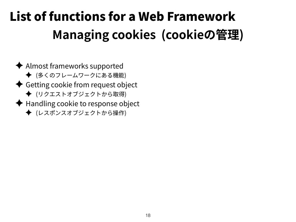 List of functions for a Web Framework ✦ Almost ...